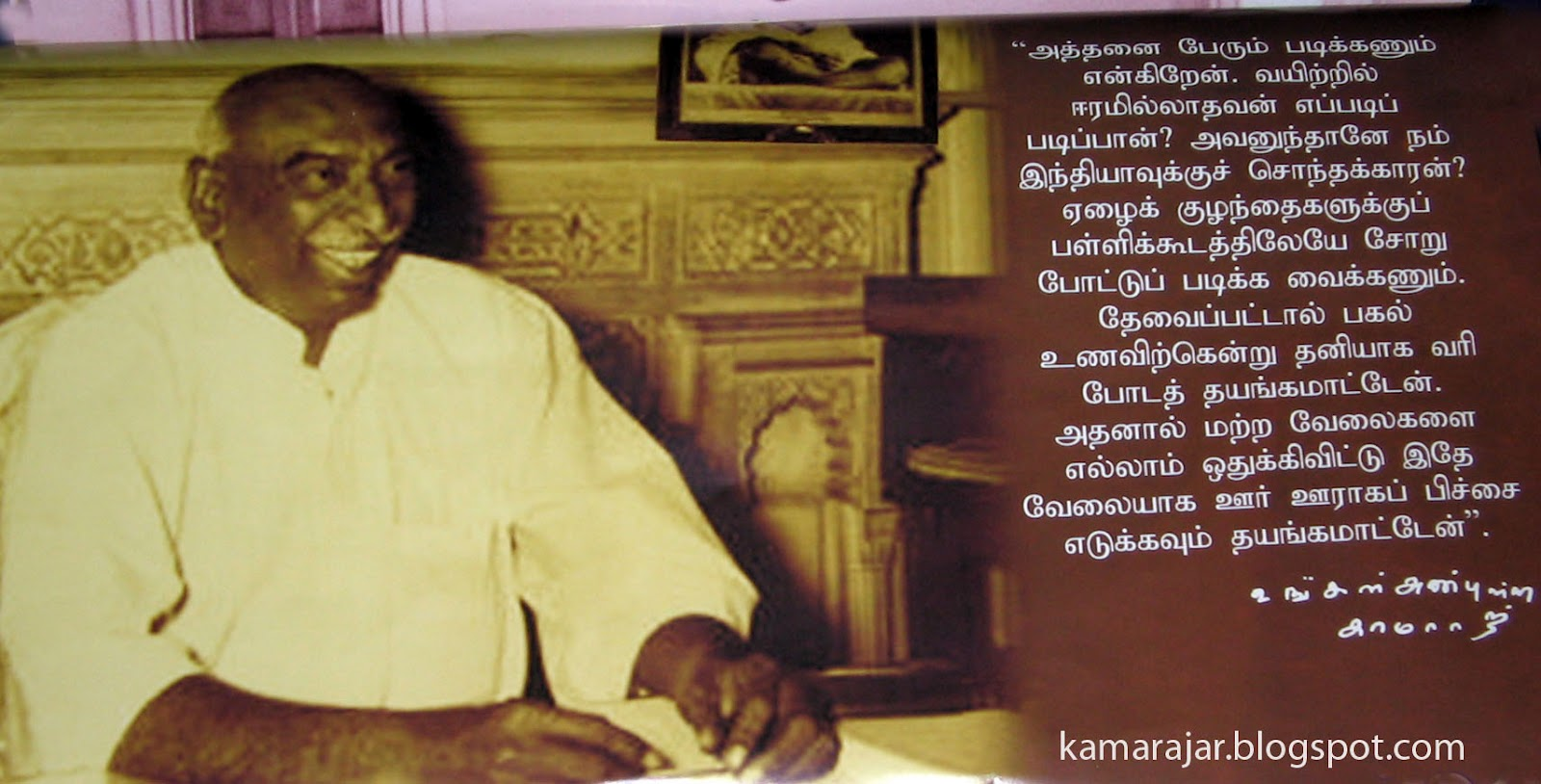 kamarajar essays Kumarasami kamaraj (குமாரசாமி காமராஜ்), better known as k  kamaraj (15 july 1903 – 2 october 1975), was an indian politician from tamil.