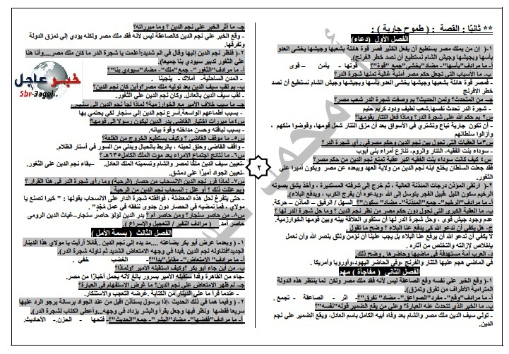 بالصور المراجعة النهائية والاسئلة المتوقعة لمادة اللغة العربية  للشهادة الاعدادية - الترم الاول