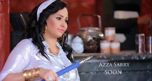 كليب عزه صبري تحتاج راجل جنبها على اكثر من سيرفر