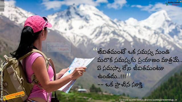 Latest Inspiring life quotes in telugu