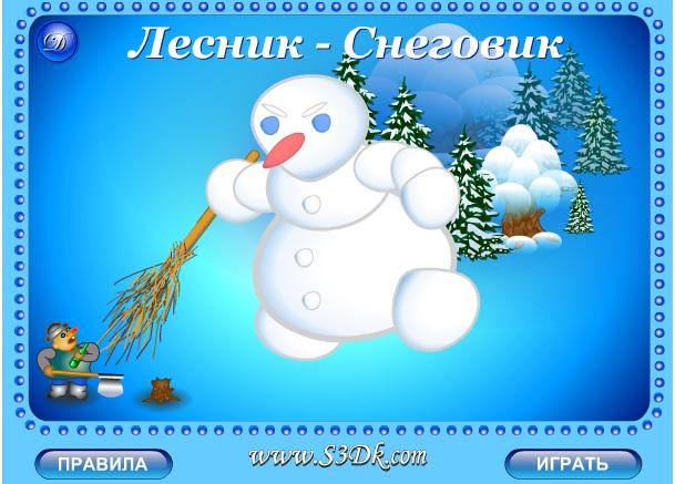 Онлайн игра - Лесник снеговик