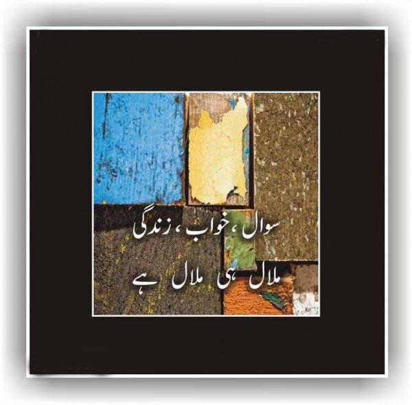 Sawal, Khawab, Zindgi, poetry in urdu, sad urdu poetry, poetry sad, urdu sms poetry, urdu poetry, poetry sms, sms urdu, urdu poetry love