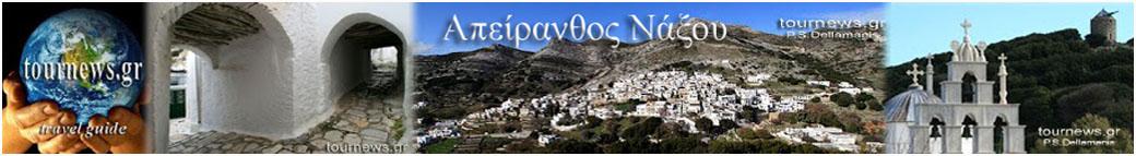Απείρανθος Νάξου, Apeiranthos Naxos Web Tv