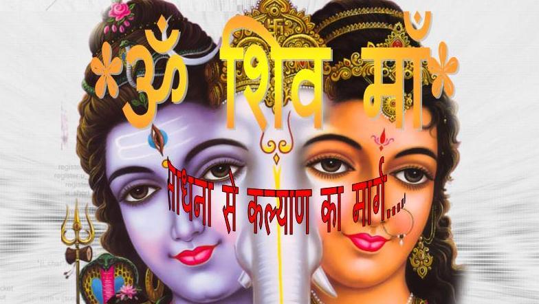 *ॐ शिव माँ*