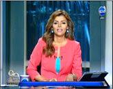برنامج 90 دقيقة  -- مع إيمان الحصرى   -- حلقة  الخميس  18-9-2014