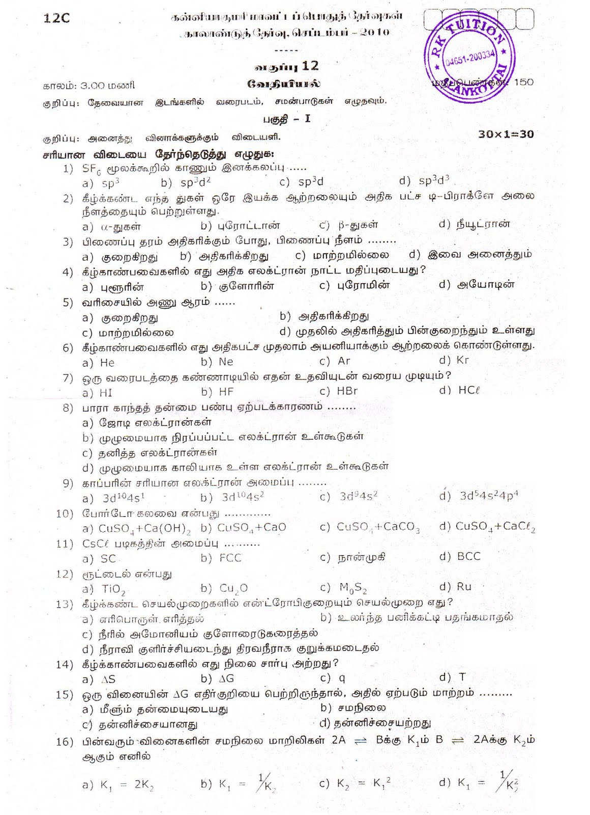 Chemistry Term Papers P
