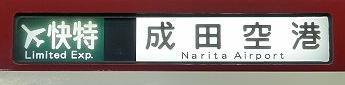 京浜急行電鉄 緑のエアポート快特 成田空港行き 600形側面