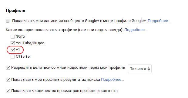 Настройка профиля Google+ - галочка вкладки +1