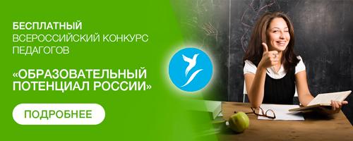 «Образовательный потенциал России»