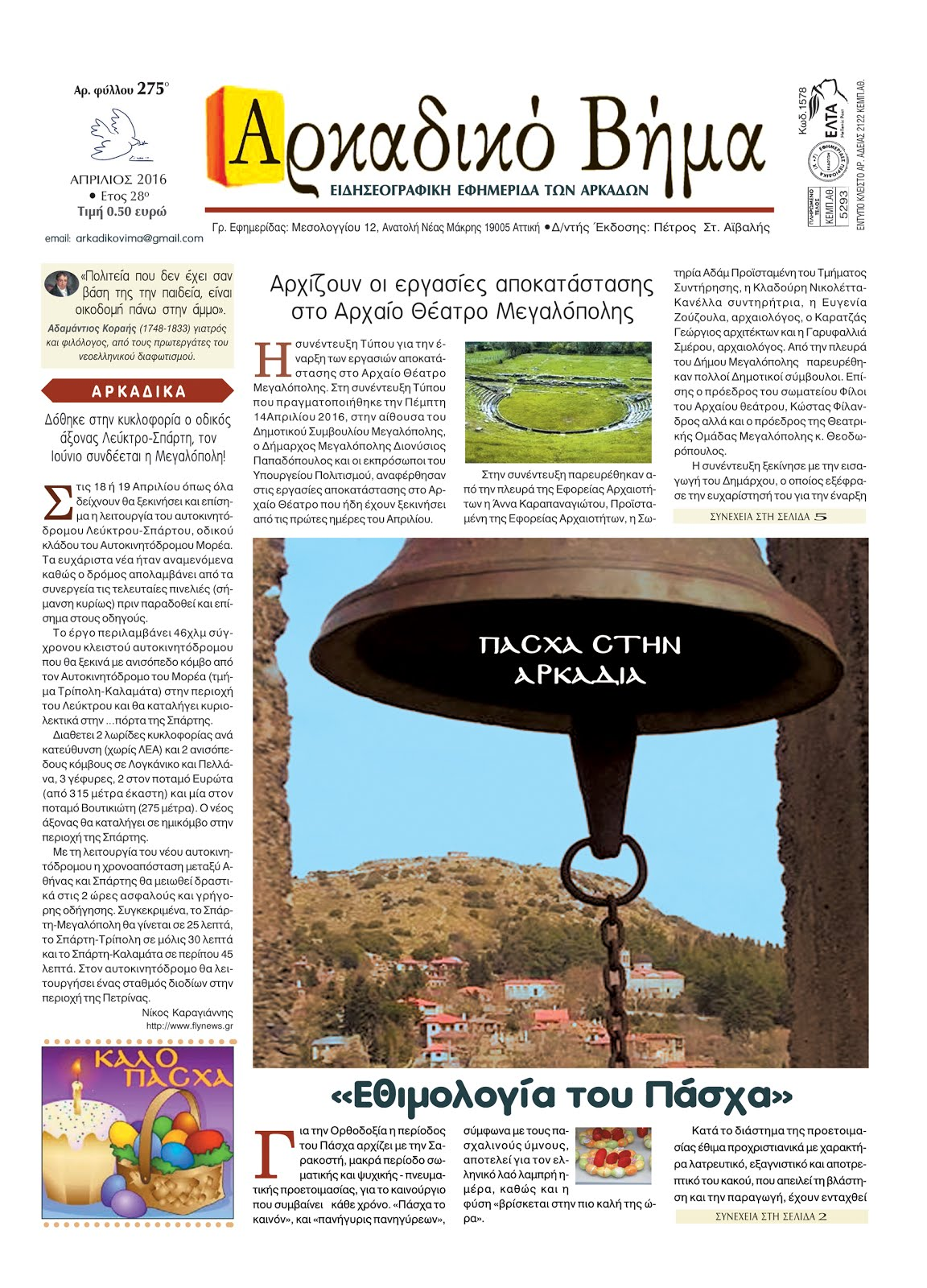 """Αρκαδικό Βήμα κυκλοφόρησε με θέμα: """"Το αρχαίο θέατρο Μεγαλόπολης"""""""