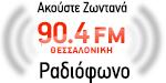 Αριστερα στα FM
