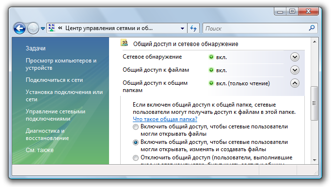 Общий доступ к файлам