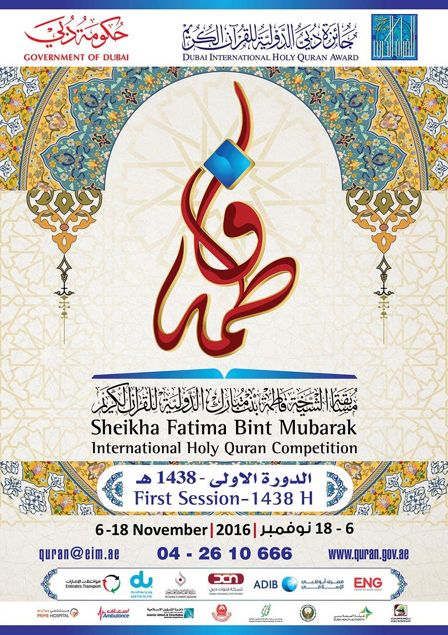 الإصدار الأول لمسابقة الشيخة فاطمة التابعة لجائزة دبى  للقرآن الكريم