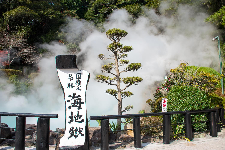 umi jigoku beppu water hells japan