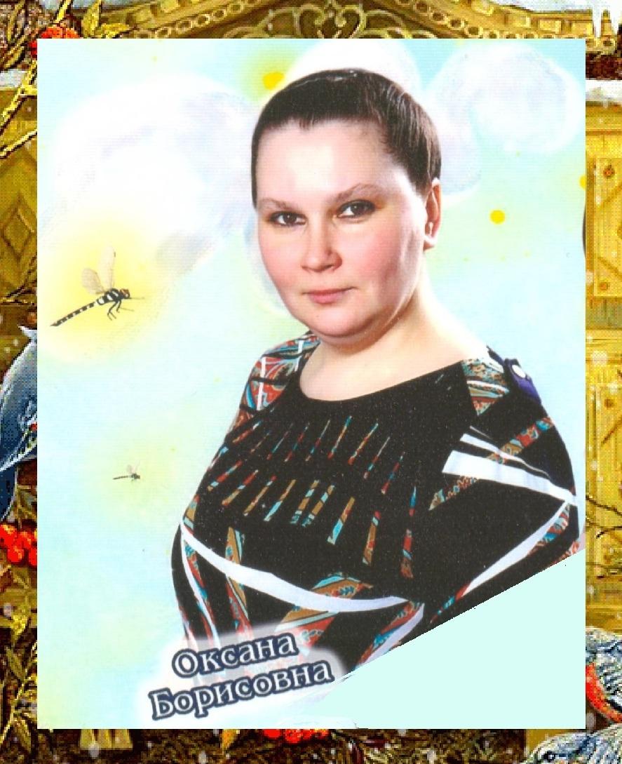 Гирская Оксана Борисовна