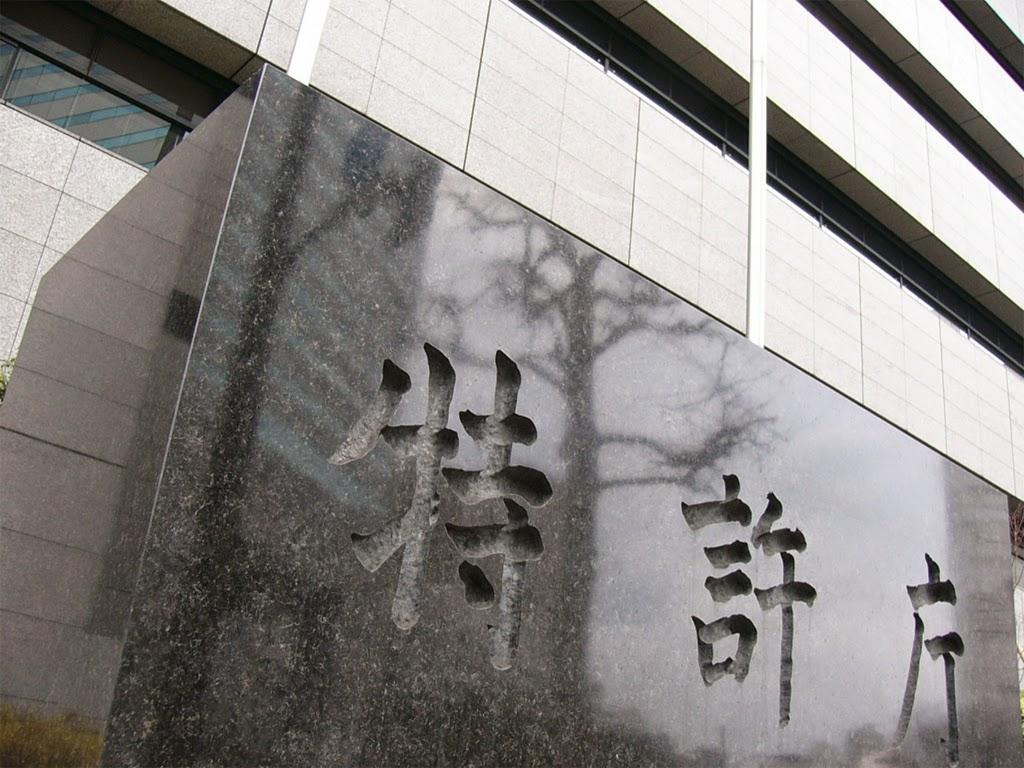 特許庁の画像