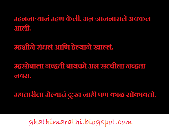 marathi mhani starting from ma6