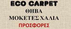 ECO KARPET