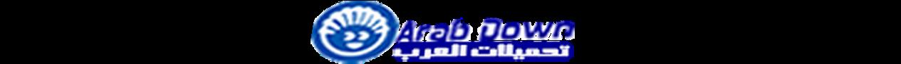 تحميلات العرب - Arab Down