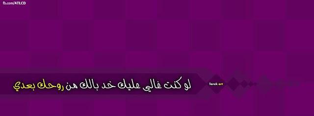 صورة غلاف فيس بوك لخاطرة حب