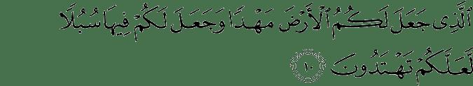 Surat Az-Zukhruf Ayat10