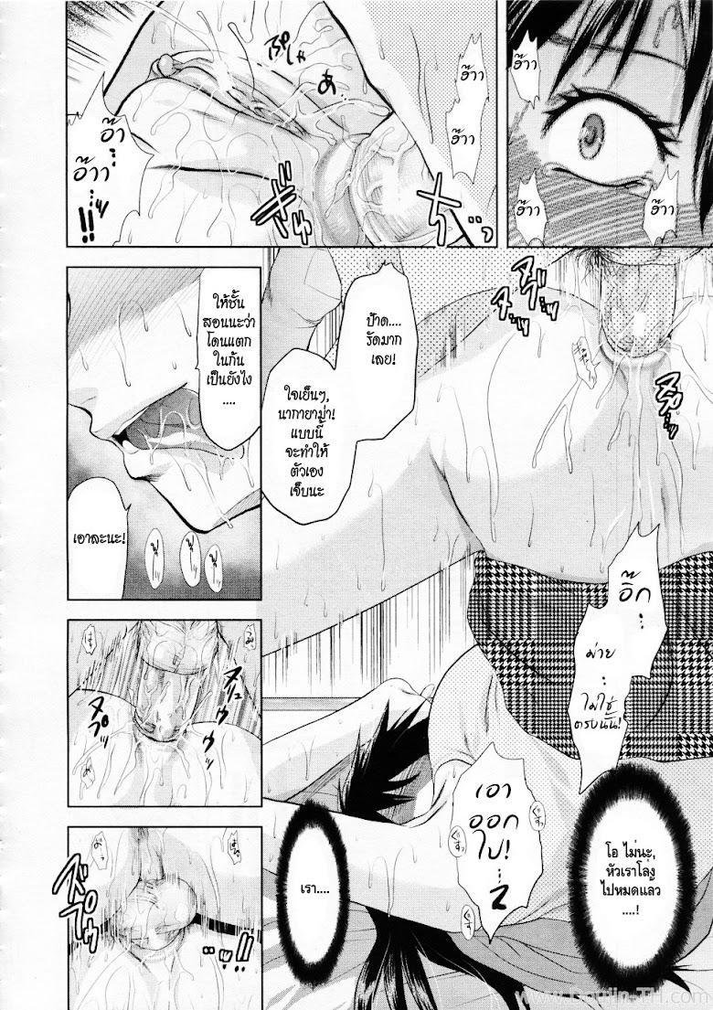 อยากอ่านแต่ไม่กล้าขอ - หน้า 24