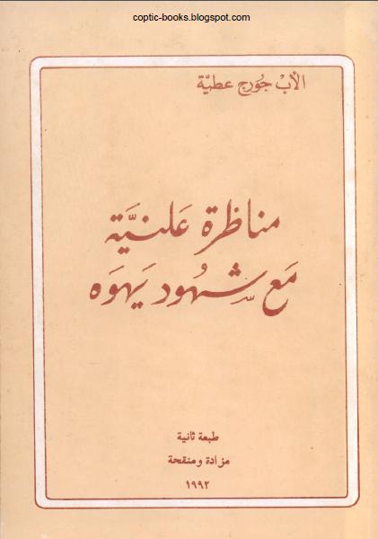 كتاب مناظرة علنية مع شهود يهوة - الاب جورج عطية