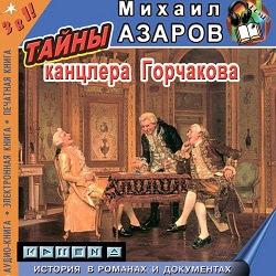 Тайна канцлера Горчакова. Михаил Азаров — Слушать аудиокнигу онлайн