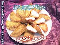 طريقة عمل عجينة القطايف وحشوها بالكريمة والمكسرات من مطبخ منوس ننوس