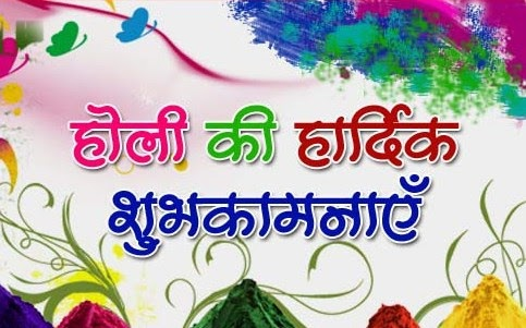 Happy Holi Funny SMS Messages Wishes Quotes 2015