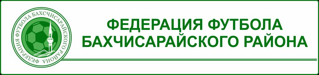 Федерация футбола Бахчисарайского района
