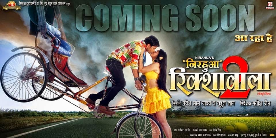 Bhojpuri movie Nirahua Rikshawala 2 poster 2015, Dinesh Lal Yadav, Amarapali, actress, actors, song name, trailer video, first look pics, wallpaper