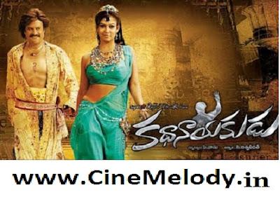 Kathanayakudu Telugu Mp3 Songs Free  Download 2008