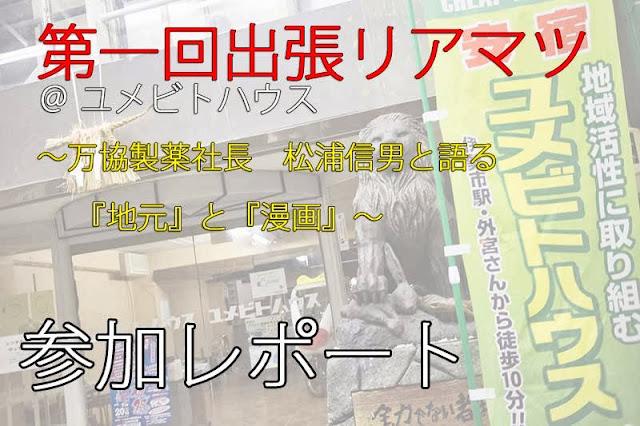 """赤福社長""""濱田典保""""がかなりのアニメ好きだとわかった!「第一回出張リアマツ@ ユメビトハウス」レポート"""