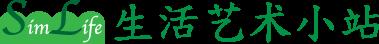 SimLife 生活艺术小站