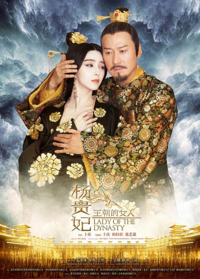 Lady of the Dynasty (2015) 480p 720p TS Subtitle Indonesia