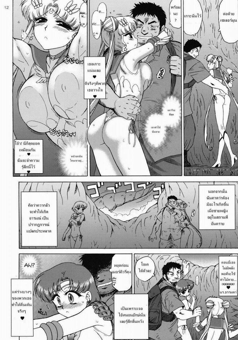เซเลอร์มูน - สถานการณ์พาไป - หน้า 11