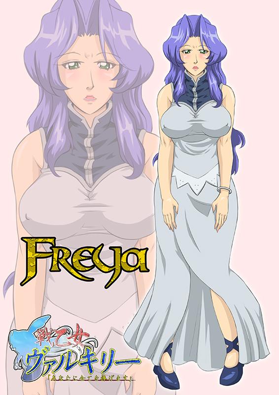戦乙女ヴァルキリー あなたに全てを捧げます フレイヤ | Ikusa Otome Valkyrie - Freya