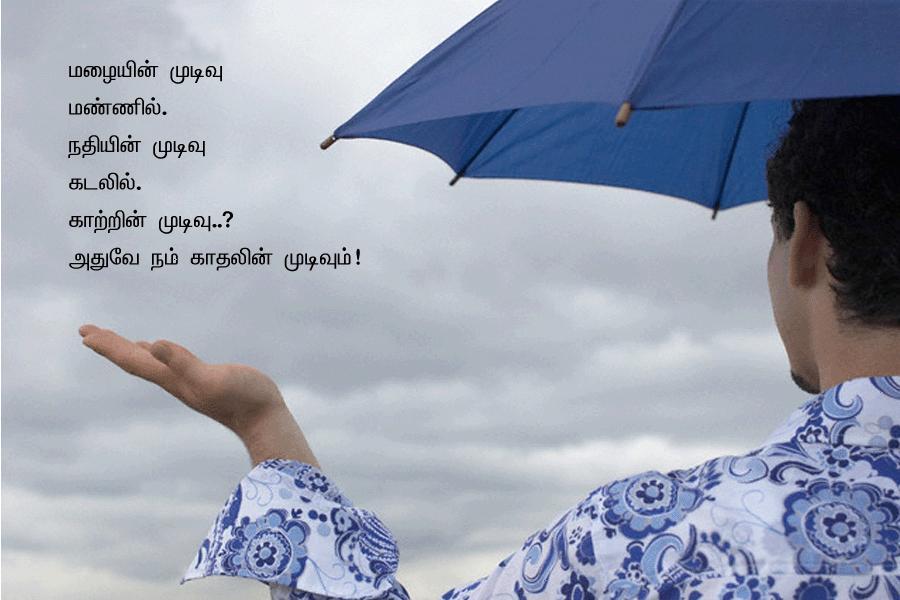 tamil kavithai kavithai images