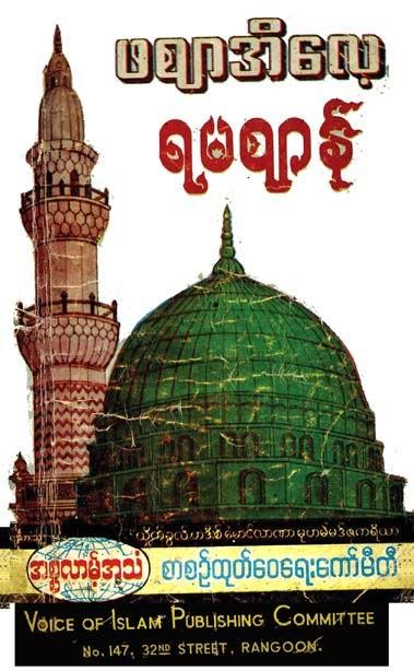 Fazail Ramadan F.jpg