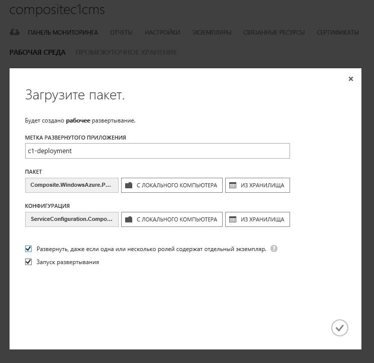 Развертывание веб роли с помощью сервис-пакета на Microsoft Azure
