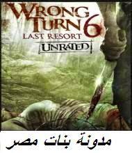 مشاهدة فيلم Wrong Turn 6 Last Resort 2014 مترجم اون لاين