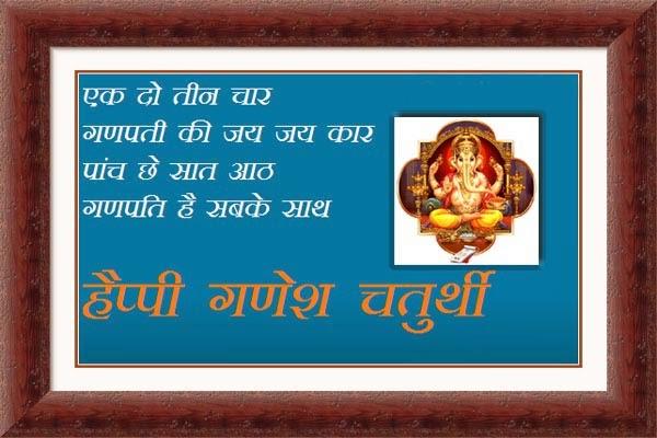 Ganesh Chaturthi Sms Status