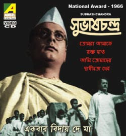Subhash Chandra (1966) - Bengali Movie