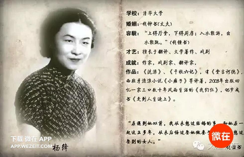 傳道書/楊絳女作家 如是說【善待暮年】/思想的「氣場