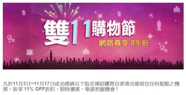 【雙十一】89折優惠!中華航空 香港飛 台北 / 台中 / 高雄 / 台南,HK$656起,1月前出發。