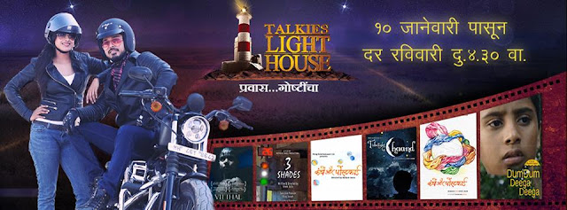 Zee Talkies To Launch 'Talkies Lighthouse' For Short Films