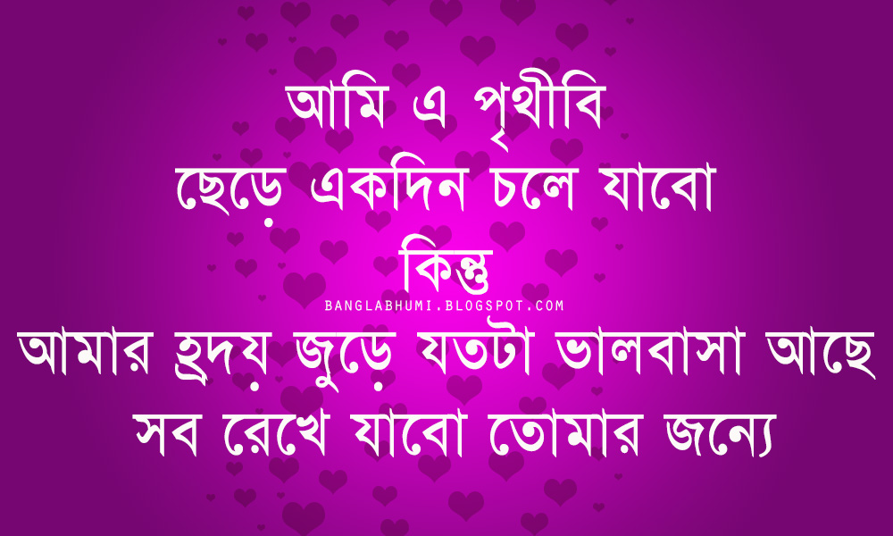 Bangla Love comment Wallpaper : New Bengali Sad Love Quote : Bangla Love : New Bangla Miss You Wallpaper - Bengali calender ...