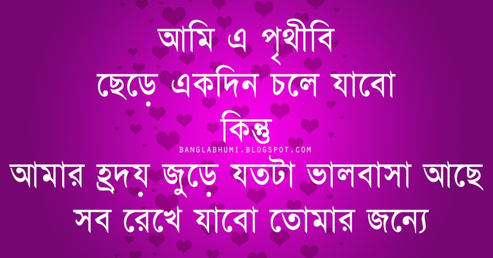 Best Sad Poems About Love Bangla Images - Valentine Ideas ...