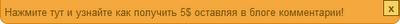 верхний блок об Акции 555 как средство увеличения количества комментариев на блоге